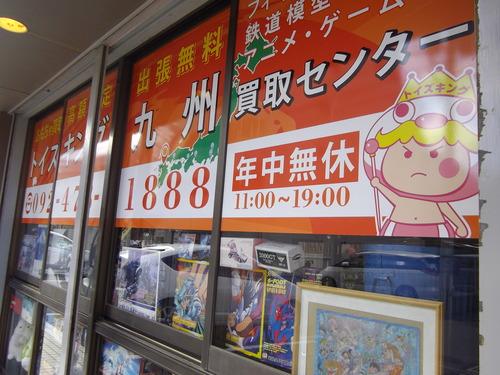 トイズキング 九州 福岡