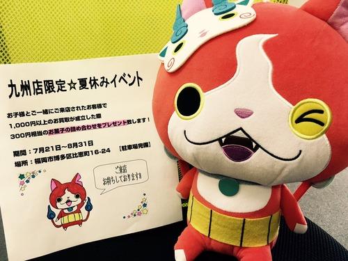 九州店 イベント