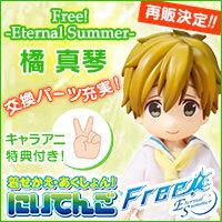 Free! -Eternal Summer- 着せかえ・あくしょん!にいてんご 橘真琴 ※キャラアニ特典付き 【再販】