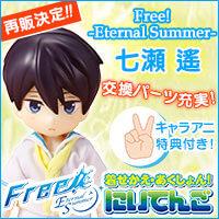 Free! -Eternal Summer- 着せかえ・あくしょん!にいてんご 七瀬遙 ※キャラアニ特典付き 【再販】