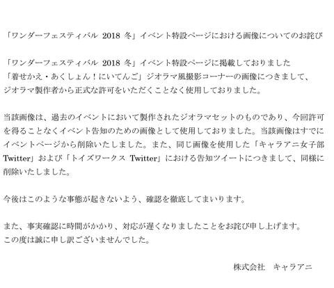 WFジオラマ写真お詫び_決定稿0219