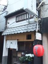 寄らしてもらてる鯛寿司さん(四条通りから木屋町通りに入りすぐ左へ)