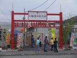 大船渡市屋台村、東京から来た見物客たち