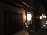 五花街の1つ宮川町の町家風レストランさか
