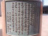 新宿西口住友ビル前に建つ玉ちゃんの顕彰碑