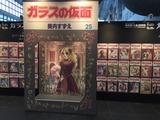 ガラスの仮面を展示. JR京都駅. 2017/11/29