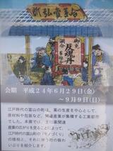 売薬版画のポスター(富山市郷土博物館)