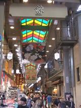 錦市場, 祝400年