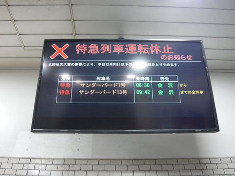 2018年2月撮影、大阪駅にて列車運行掲示板?