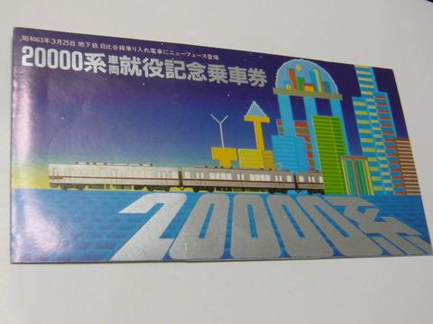 東武20000系記念乗車券その1