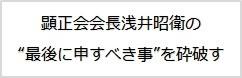 """顕正会会長浅井昭衛の""""最後に申すべき事""""を砕破す_242x78"""