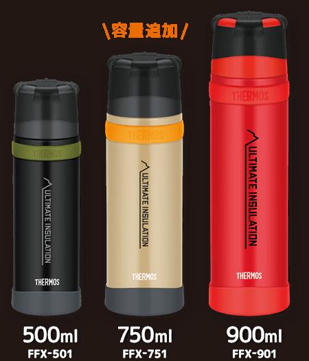 山専ボトル (1)