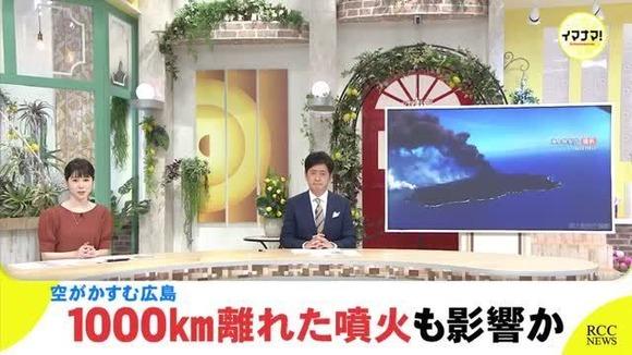 空がかすむ広島…1000キロ離れた西之島の噴火も影響か
