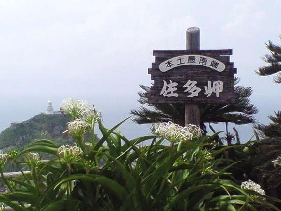 佐多岬は九州島の最南端でもある