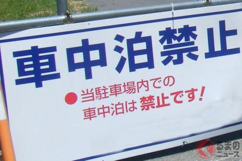 車中泊禁止看板
