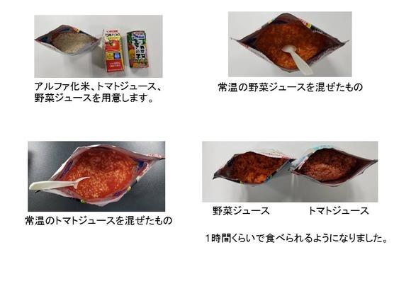 アルファ化米リゾット