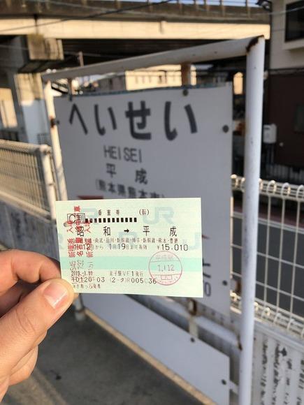 昭和駅から平成駅の切符