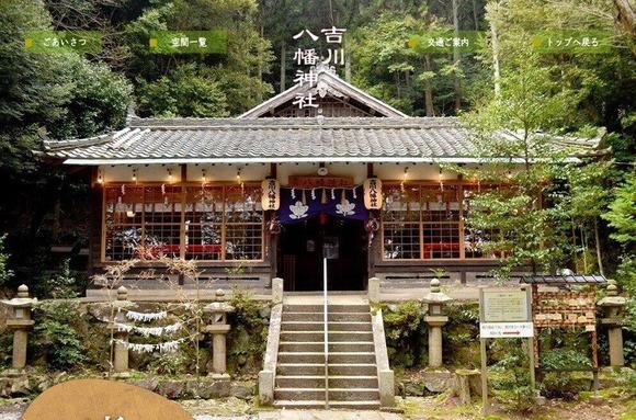 吉川八幡神社 (1)