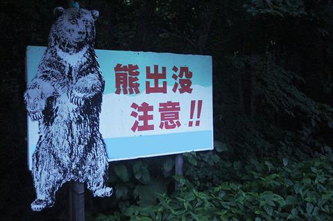 クマ注意看板