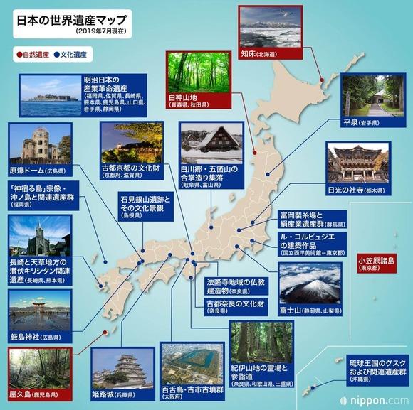 日本の世界遺産一覧 文化