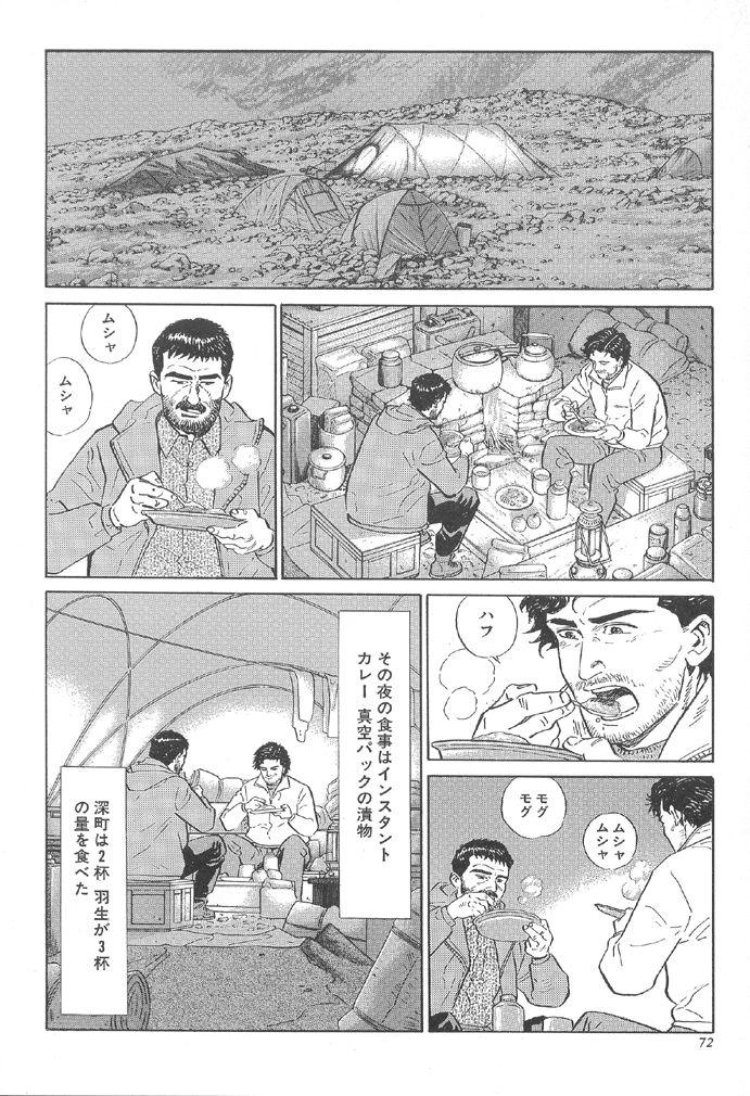 山でハフハフ ムシャムシャ モグモグ食事する漫画「神々の山嶺」が映画化 実際にエベレストで撮影