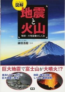 地震と火山 (1)