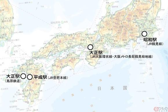 平成、昭和、大正の各駅がある場所