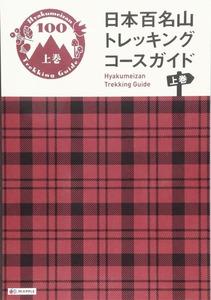 日本百名山トレッキングコースガイド(昭文社)