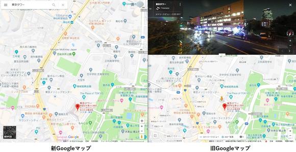 東京タワー付近