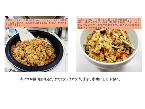 炊飯アルファ化米
