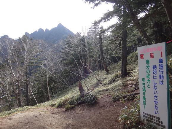 不動沢のコルにて鋸山を望む(山岳遭難多発警告の看板あり)