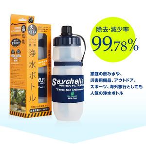 セイシェル サバイバルプラス携帯浄水ボトル