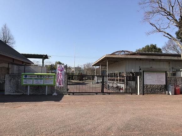 Entrance_of_Kurume_City_Bird_Center