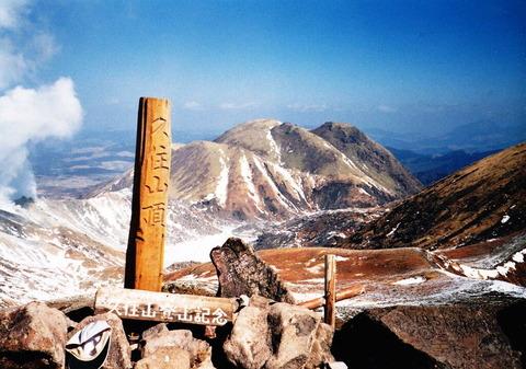 久住山の山頂