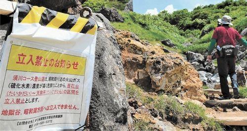 須川高原温泉の登山口