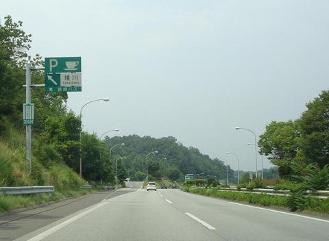 PAを示す一般的な標識