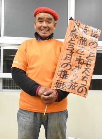 """""""スーパーボランティア""""尾畠春夫さん(79)"""