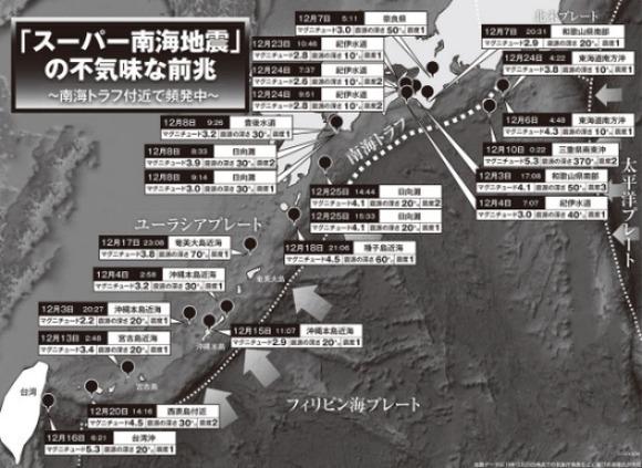スーパー南海地震図