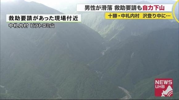 【北海道】日高山脈で沢登りをしていた男性が滑落しケガ「お尻が痛い」…命に別状なし ヘリで救助へ