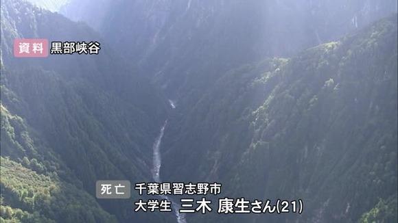 【富山】黒部峡谷の水平歩道 転落の大学生(21)を遺体で発見 父親と入山