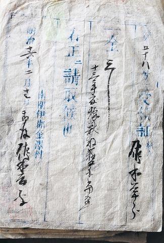 発見された古文書