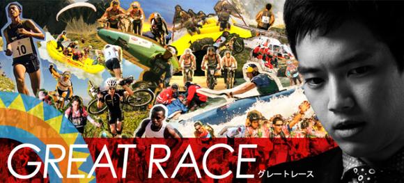 グレートレース~ - NHK