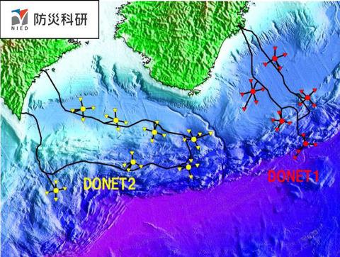 防災科学技術研究所の地震・津波観測監視システム(DONET)