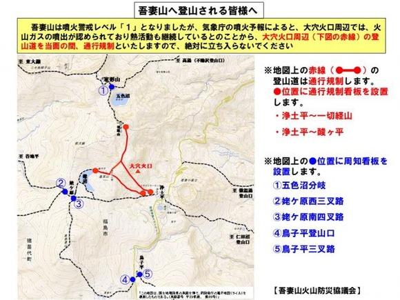吾妻山の噴火レベル