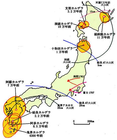 図19.4 日本の火砕流台地・カルデラと火山灰堆積域