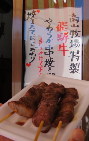 高山市で売られている飛騨牛の串焼き