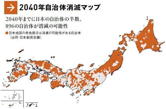 2040自治体消滅マップ
