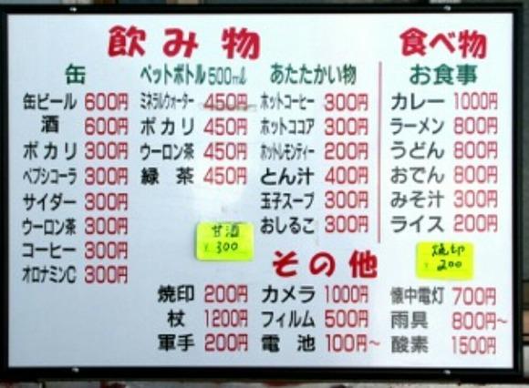 富士山飲食価格表