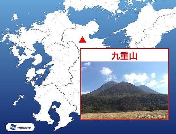 九重山で火山性地震増加