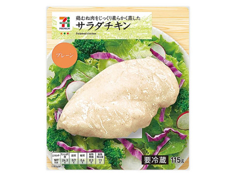 サラダチキン プレーン